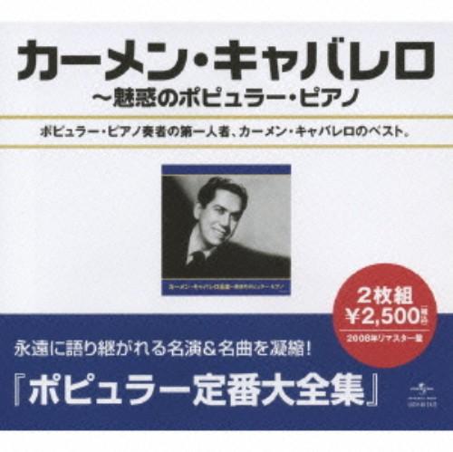 【中古】カーメン・キャバレロ全集〜魅惑のポピュラー・ピアノ/カーメン・キャヴァレロ