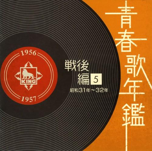 【中古】青春歌年鑑 戦後編5 昭和31年〜32年(1956年〜1957年)/オムニバス
