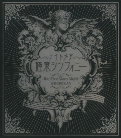 【中古】極東シンフォニー〜the Five Stars Night〜@BUDOKAN(完全生産限定盤)/ナイトメア