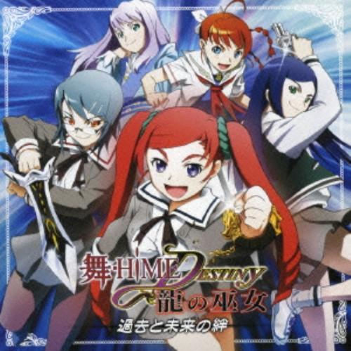【中古】舞−HiME★DESTINY ドラマCD Vol.2/アニメ・サントラ
