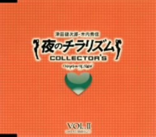 【中古】夜のチラリズム COLLECTOR'S VOL.II/津田健次郎、木内秀信/アニメ・サントラ