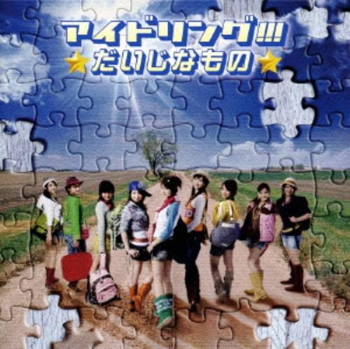 【中古】だいじなもの(初回限定盤)(DVD付)/アイドリング!!!