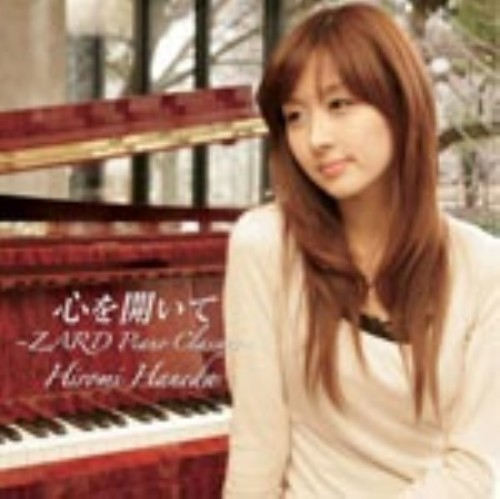 【中古】ZARD PIANO CLASSICS/羽田裕美