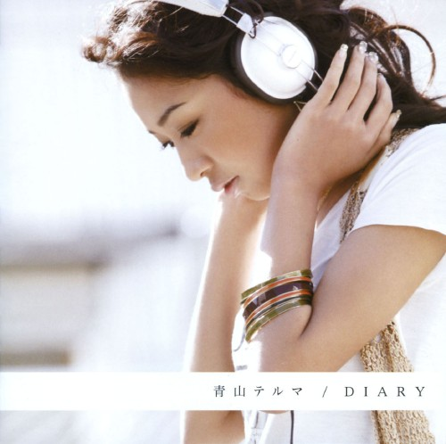 【中古】DIARY/青山テルマ