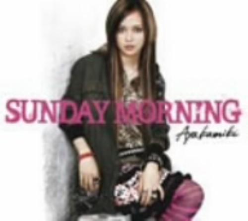 【中古】SUNDAY MORNING(KERA Ver.)(初回限定盤)/上木彩矢