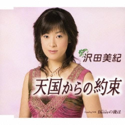 【中古】天国からの約束/沢田美紀