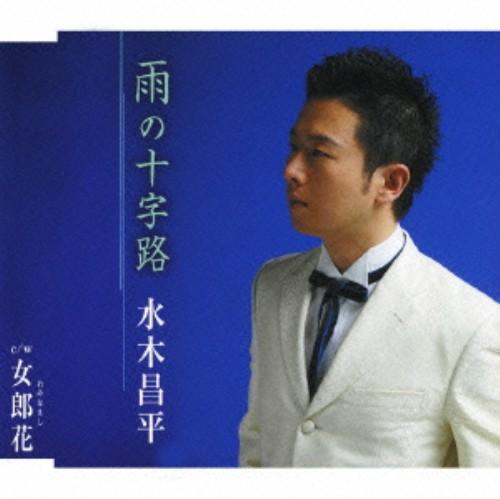 【中古】雨の十字路/水木昌平