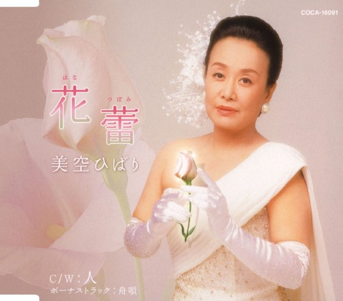 【中古】花蕾/美空ひばり