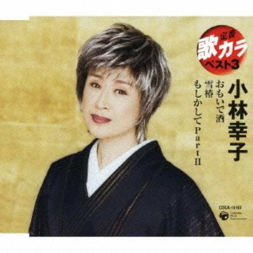 【中古】定番 歌カラ ベスト3 小林幸子/小林幸子