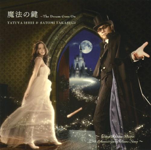 【中古】魔法の鍵〜The Dream Goes On/石井竜也&高杉さと美