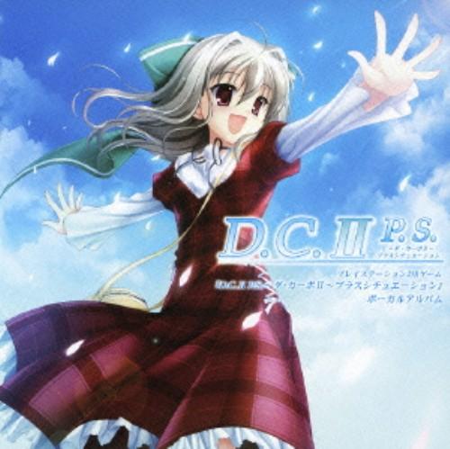 【中古】「D.C.II P.S.〜ダ・カーポII〜プラスシチュエーション」ボーカルアルバム/ゲームミュージック