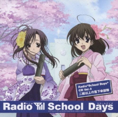 【中古】ラジオ「スクールデイズ」CD Vol.2(CD−ROM付)/アニメ・ドラマCD