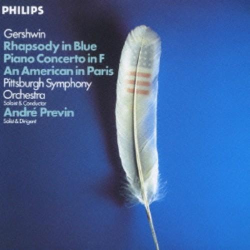 【中古】ガーシュウィン/ラプソディ・イン・ブルー、パリのアメリカ人、ピアノ協奏曲(初回生産限定盤)/アンドレ・プレヴィン