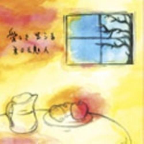 【中古】愛しき生活/和魂人