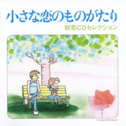 【中古】小さな恋のものがたり〜初恋CDセレクション/オムニバス