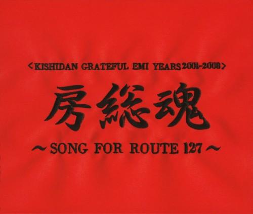 【中古】KISHIDAN GRATEFUL EMI YEARS 2001〜2008 房総魂〜SONG FOR ROUTE127〜/氣志團