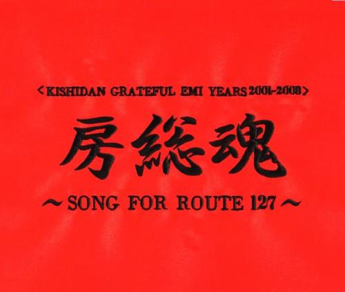 【中古】KISHIDAN GRATEFUL EMI YEARS 2001〜2008 房総魂〜SONG FOR ROUTE127〜(DVD付)/氣志團