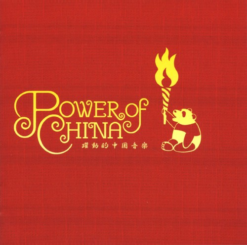 【中古】POWER OF CHINA〜躍動的中国音楽〜/オムニバス