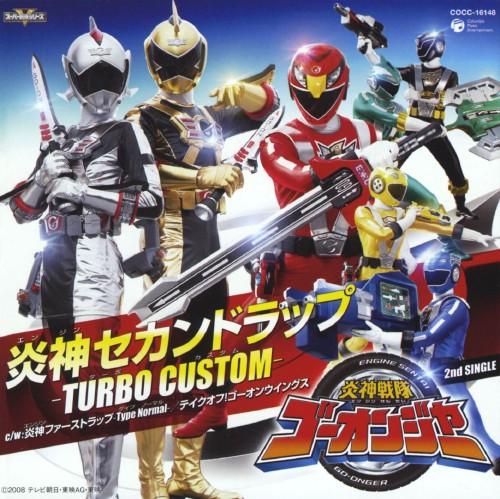 【中古】炎神セカンドラップ〜Turbo Custom〜/ゴーオンジャー
