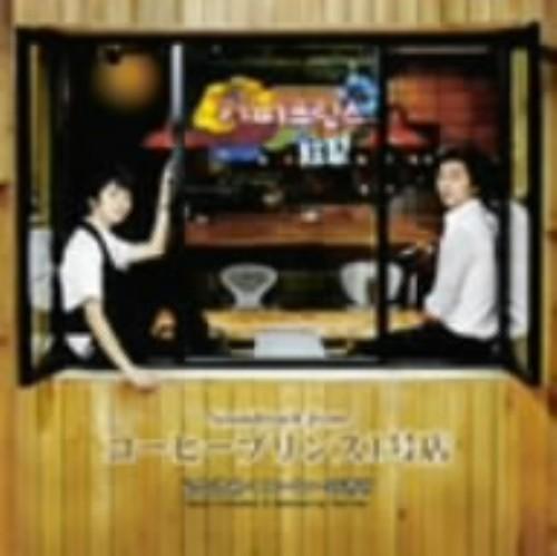 【中古】Soundtrack from コーヒープリンス1号店 〜心ときめくコーヒーの香り〜/TVサントラ
