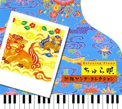【中古】リラクシング・ピアノ〜ちゅら唄 沖縄ソング・コレクション/リラクシング・ピアノ