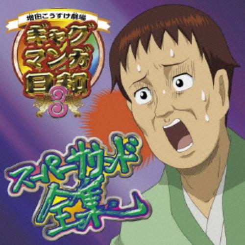 【中古】ギャグマンガ日和3 オリジナル・サウンドトラック/アニメ・サントラ