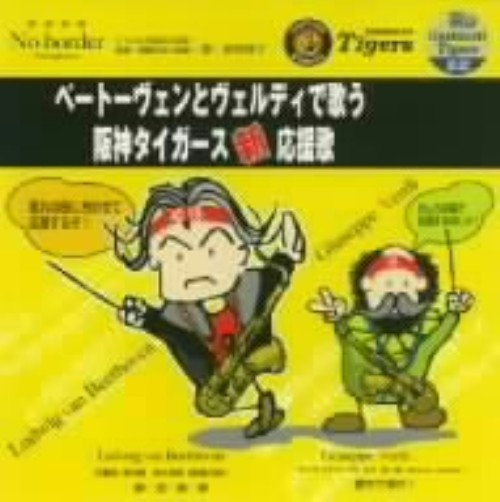 【中古】ベートーヴェンとヴェルディで歌う 阪神タイガース新応援歌/星野隆子