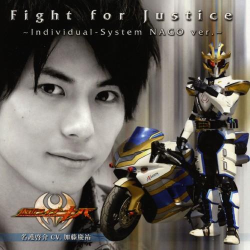 【中古】Fight for Justice 〜Individual−System NAGO ver.〜/名護啓介(加藤慶祐)