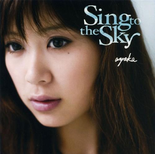 【中古】Sing to the Sky −初武道館ワンマンLIVE・DVD付−(初回生産限定盤)(DVD付)/絢香