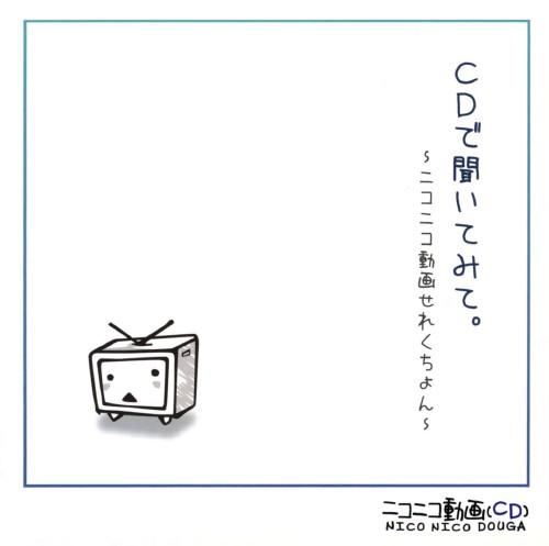 【中古】CDで聞いてみて。〜ニコニコ動画せれくちょん〜/ゲームミュージック