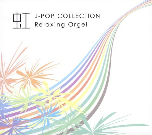 【中古】虹〜J−popコレクション〜/オルゴール