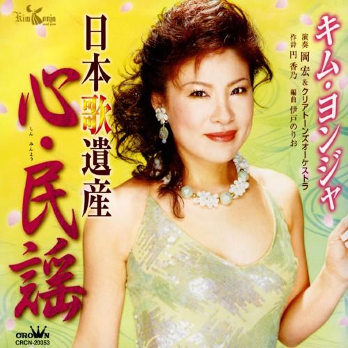 【中古】日本歌遺産〜心・民謡〜/キム・ヨンジャ