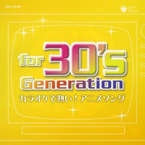 【中古】for 30's generation アニメ 〜カラオケで熱いアニメはこれ!ベスト〜/オムニバス