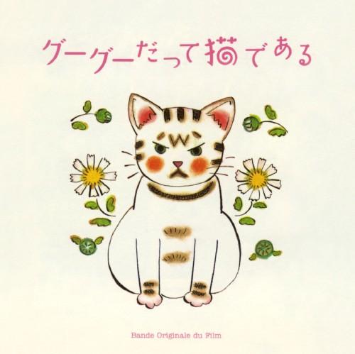 【中古】「グーグーだって猫である」オリジナル・サウンドトラック/アニメ・サントラ