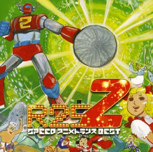 【中古】EXIT TRANCE PRESENTS R25 SPEEDアニメトランス・ベスト2/オムニバス
