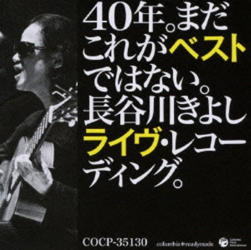 【中古】40年。まだこれがベストではない。〜長谷川きよしライヴ・レコーディング。〜/長谷川きよし