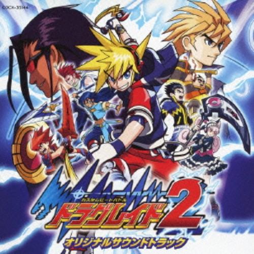 【中古】「カスタムビートバトル ドラグレイド2」オリジナルサウンドトラック/ゲームミュージック