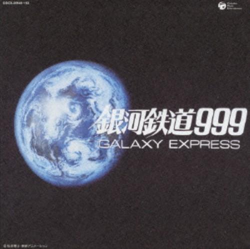 【中古】銀河鉄道999 CD−BOX(完全生産限定盤)/アニメ