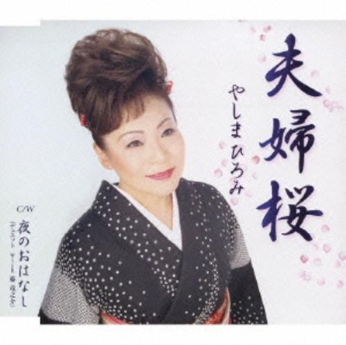 【中古】夫婦桜/やしまひろみ