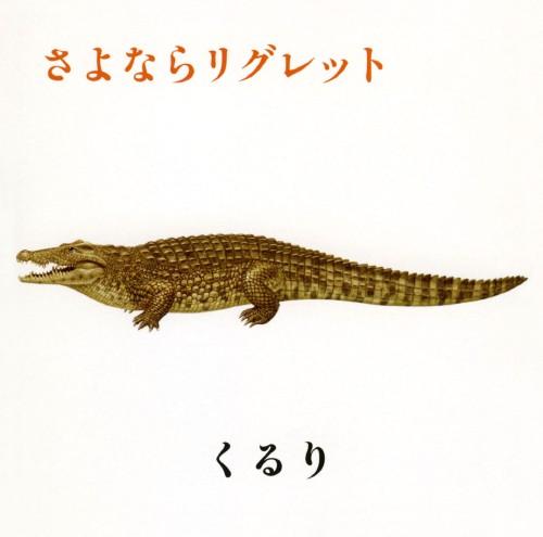【中古】さよならリグレット〜京都音楽博覧会2008記念盤〜(2008年完全限定生産盤)/くるり