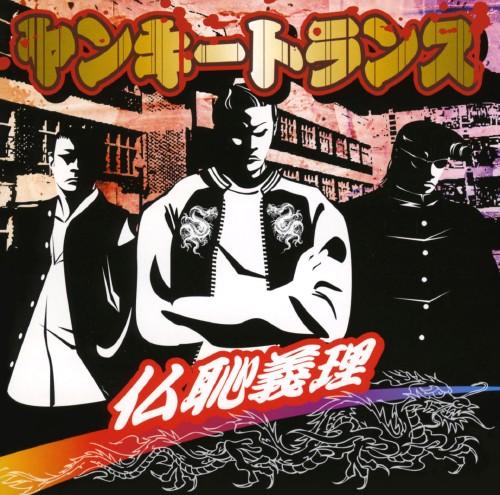【中古】ヤンキートランス仏恥義理/オムニバス