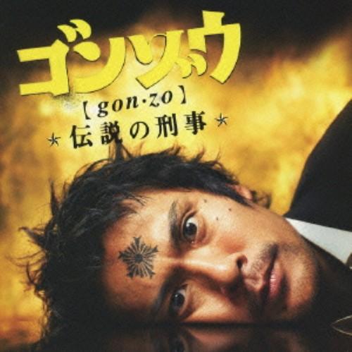 【中古】「ゴンゾウ〜伝説の刑事」オリジナル・サウンドトラック/TVサントラ