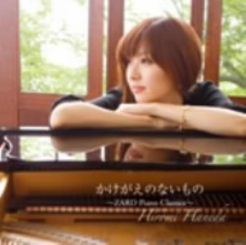 【中古】かけがえのないもの〜ZARD Piano Classics/羽田裕美