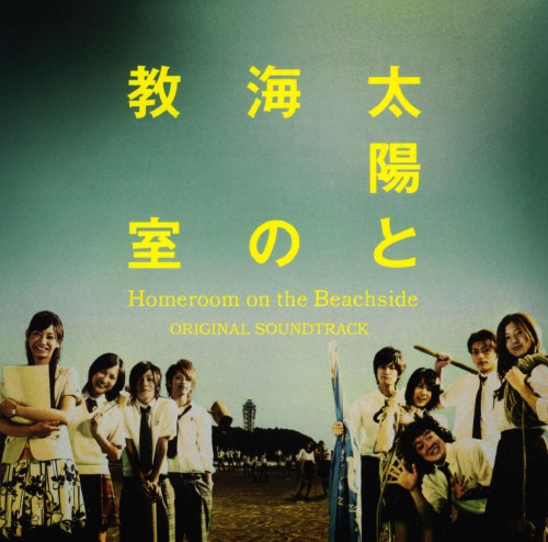 【中古】「太陽と海の教室」オリジナル・サウンドトラック/TVサントラ