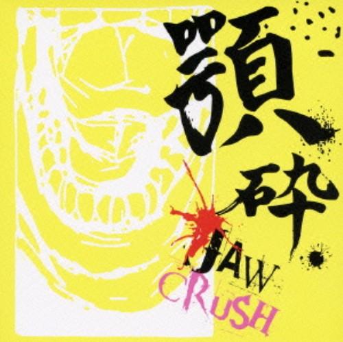 【中古】顎砕/JAW CRUSH