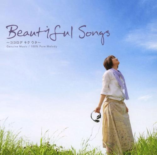 【中古】Beautiful Songs〜ココロデ キクウタ〜Vol.3/オムニバス