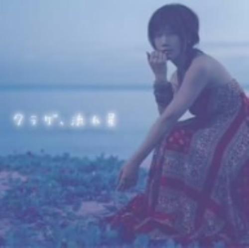【中古】クラゲ、流れ星(初回生産限定盤)/大塚愛