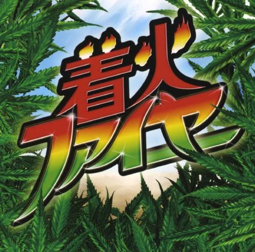 【中古】着火ファイヤー/オムニバス