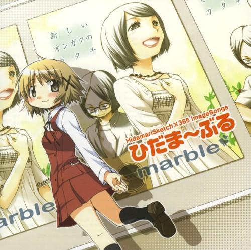 【中古】ひだまりスケッチ×365 イメージソング集「ひだま〜ぶる」/marble