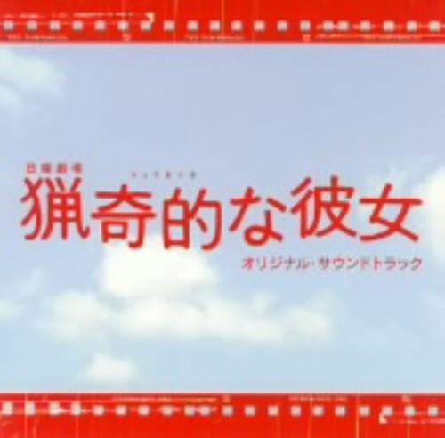 【中古】猟奇的な彼女 オリジナル・サウンドトラック/TVサントラ